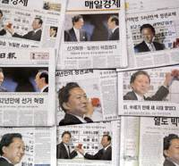 Korean connection: Most major South Korean newspapers reported the historic victory of the Democratic Party of Japan in Sunday's election. | KYODO PHOTO