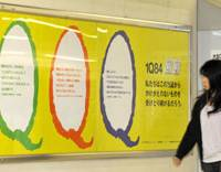 Q-tip: An advertisement in Tokyo Station on Monday indicates that another volume of Haruki Murakami's best-selling novel '1Q84' will be coming out. | KYODO PHOTO