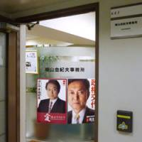 Home to Hatoyama: The entrance to Prime Minister Yukio Hatoyama's private office is seen at a building in Tokyo's Nagata-cho district.   KYODO PHOTO
