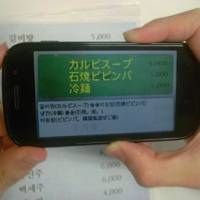 Snappy app: A smartphone with an Omron Software application shows a Japanese translation of a Korean menu, created in under a second without having to take a photo. | OMRON SOFTWARE
