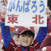 Keeping positive: A young Tohoku Rakuten Golden Eagles fan shows support for the team and the earthquake and tsunami-ravaged region during Friday's game in Sendai.