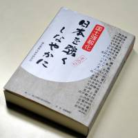 The plan: This little-known book by a cadre of Liberal Democratic Party members led by former transport minister Toshihiro Nikai calls for diverting consumption tax revenues to fund a surge in public works projects nationwide. | YOSHIAKI MIURA