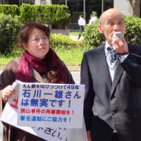 Kazuo Ishikawa and his wife, Sachiko, petition for his acquittal in the case outside the Tokyo District Court on March 21. | KYODO