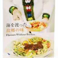 Broad taste: The cookbook 'Umi o Watatta Kokyo no Aji' ('Flavours Without Borders') contains 45 recipes contributed by refugees from 15 countries and regions. | KYODO