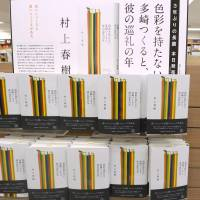 Million seller: Copies of Haruki Murakami's latest novel, 'Shikisai o Motanai Tazaki Tsukuru to, Kare no Junrei no Toshi' ('Colorless Tsukuru Tazaki and His Years of Pilgrimage') are piled up at a bookstore in Tokyo Thursday. | KYODO