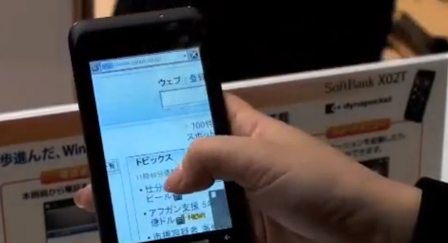[VIDEO] Softbank's lineup for 2009 Winter-2010 Spring