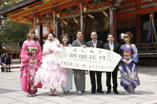 Kyoto comedy theater returns — and with English subtitles