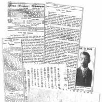 How The Japan Times saved a foundering battleship, twice