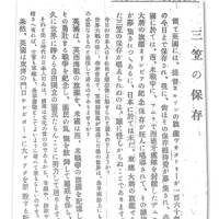 A Japanese-language story from The Japan Times, July 21, 1923, urges support for a campaign to save the boat.