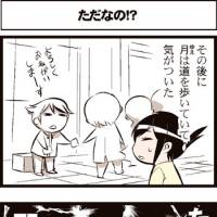 A comic strip shows Yue being surprised to receive a free packet of tissue paper on the street — which made her jump to the wrong conclusion that that's why toilet paper is not stolen from public toilets here, unlike in China. | COURTESY OF JUNICHI INOUE