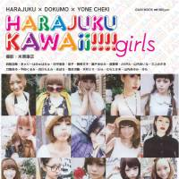 Blue lines: The cover of 'Harajuku Kawaii!!!!girls' shows 20 ao-moji (blue-letter) models in photos taken at various locations in Tokyo's trendy Harajuku district by fashion photographer Yasumasa Yonehara.