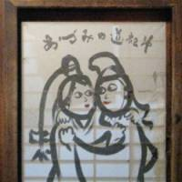 Fare well: Travelers' guardian deities are found all around Azumino, most often carved on roadside stones. This painted pair are on the door of one of the soba restaurants that are plentiful there, too.