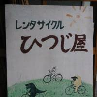 A sign for the Hitsuji-ya (Sheep-shop) in front of Hotaka Station, where bicycles and cars can be rented ? and where you may also like to take time out to enjoy a nice cup of house-blend spiced tea. | WINIFRED BIRD PHOTO