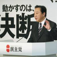 Prime Minister Yoshihiko Noda announces the party's platform for the Dec. 16 general election Tuesday in Tokyo.