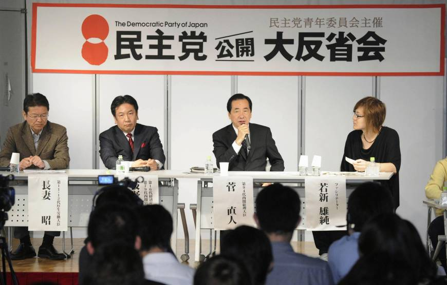 To woo young voters, DPJ tries self-reflection