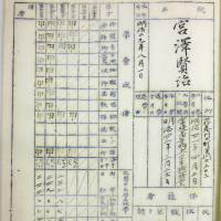 Report card: A recently discovered transcript shows Kenji Miyazawa got top marks in all subjects. | KYODO