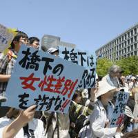 Go fight City Hall: People opposing Osaka Mayor Toru Hashimoto's remarks about the wartime 'comfort women' hold up signs saying 'Don't forgive Hashimoto's discrimination toward women' during a Friday rally in front of Osaka City Hall. | KYODO