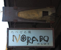 Hidden gem: Norabo may be tucked away in the back streets of Nishi-Ogikubo, an area far from the mainstream of Tokyo dining, but it's well worth searching out.