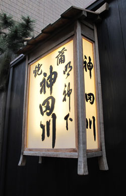 Old timer: Kandagawa Honten can trace its history back to 1805, making it one of Tokyo's oldest restaurants.