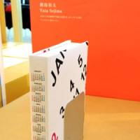 Time lines: This paper book-cover from Yuta Sejima turns the spine into a calendar when it is wrapped around an A4-size tome.