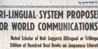 Tri-lingual system proposed for world communications