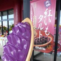 Mouth-waterer: A model of a giant beniimo (sweet-potato tart) stands outside famed maker Okashi no Porushe's Palace of Sweets factory in Yomitan, north of Naha.