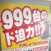 Super powered!: A pachinko parlor in Tachikawa uses the intensifier do (ド) to emphasize the power of its machines.    PETER BACKHAUS