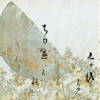 'The Beauty of Japanese-style Calligraphy'