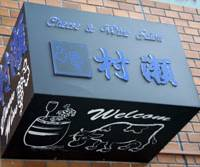 New tastes: The sign for Cheese and Wine Salon Murase in Ginza