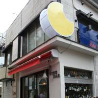 Awa Bar in Nakano: Standing room in East Tokyo.
