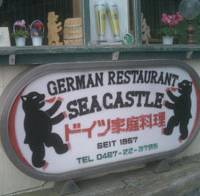 The restaurant sign's mix of three languages reflects its multilingual proprietors. | KRIS KOSAKA PHOTO