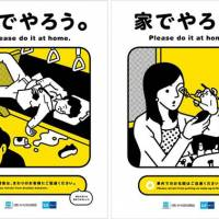Punchy posters urge Tokyoites to mind their manners