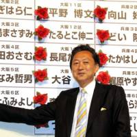 Flower power: Yukio Hatoyama marks another DPJ win at its poll HQ on Aug. 30. | SATOKO KAWSAKI PHOTO