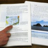 Rival rocks: A South Korean textbook identifies its Dokdo islets in the East Sea. Japanese textbooks point students to the Japanese islands of Takeshima in the Sea of Japan. | KYODO PHOTO