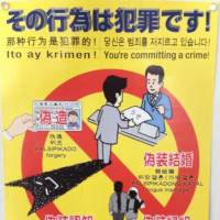 Spot the difference: A poster found at an immigration bureau in March warns potential NJ miscreants against 'forgery,' 'bogus marriage,' 'false affiliation' (claiming paternity for a foreign child to get it Japanese citizenship) and 'false adoption.'