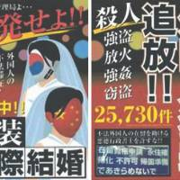 Be very afraid: Posters distributed by unknown groups warn of the alleged 'rapid rise' in fake international marriages for illegal overstayers and workers (left) and call for kicking out foreign crime (murder, mugging, arson, rape and theft, totaling 25,730 cases — a drop in the ocean of Japanese crime).