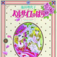 The cover of 'Berusaiyu no Bara' ('The Rose of Versailles'), a hugely popular manga for young girls, whose central character, Lady Oscar, is a girl raised as a boy.
