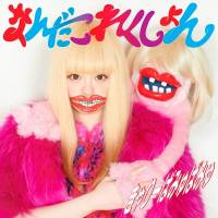 Kyary Pamyu Pamyu 'Nanda Collection'