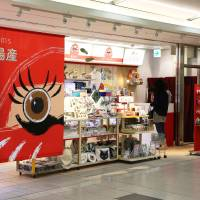 Rooms Jibasan, in Shinjuku Station's Lumine Est shopping mall, is designed to look like a convenience store and sells cute hand-crafted goods from all over Japan.