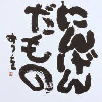 'Commemorating the 10th Anniversary of the Relocation of the Mitsuo Aida Museum: Even One Simple Thing'