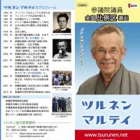 Iris diaspora: Democratic Party of Japan candidate Marutei  Tsurunen offers to 'change his eye color' — or 'change his mind,' in a pun based on his European ethnicity— in a pamphlet produced ahead of the House of Councilors election last month.  The Finland-born naturalized Japanese lost his seat in the election after coming in 12th in the party's proportional representation list, down from sixth in 2007.