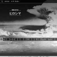 Aftermath online: Google's Cultural Institute multimedia site shows a collection of items displayed at museums in Hiroshima and Nagasaki documenting the 1945 U.S. atomic bombings of the cities.   KYODO/GOOGLE