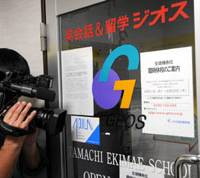 Bad times: A bankruptcy notice is posted at a Geos language school in Tokyo in April. | SATOKO KAWASAKI PHOTO