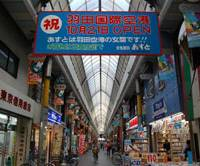 Trickle down theory: Asuto shopping avenue, close to Keikyu Kamata Station, boasts a banner welcoming the opening of the new international terminal at Haneda airport. | KAZUAKI NAGATA