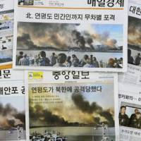 Front page: South Korean newspapers report the North Korean shelling of Yeonpyeong Island on Wednesday. | KYODO PHOTO