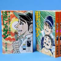 No longer appropriate?: The manga series 'Hadashi no Gen' ('Barefoot Gen') by the late Keiji Nakazawa depicts the 1945 A-bombing of Hiroshima and other wartime cruelties. | KYODO