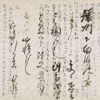'Documents from Medieval Japan:  Functions and Styles'