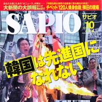 Bad news: Sapio's October cover proclaims, 'South Korea can't become an advanced country.'