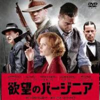 'Lawless (Yokubo no Virginia)'