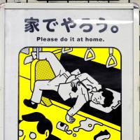 Down time: This poster snapped in a Tokyo subway station in 2008 urges travelers to 'Please refrain from drunken behavior.' Health ministry data shows that about 4.4 million Japanese, 4 percent of adults, depend on or abuse alcohol. | ROBERT GILHOOLY/BLOOMBERG NEWS